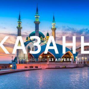 «Белавиа» предлагает прямые авиаперелеты из Казани в Минск