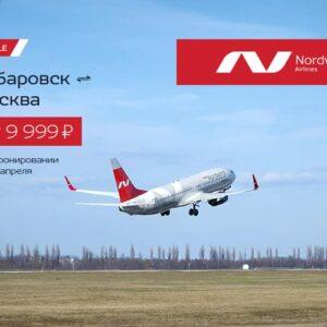 Специальная цена на авиабилеты из Хабаровска в Москву