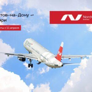Новый рейс в Армению ждёт пассажиров Nordwind