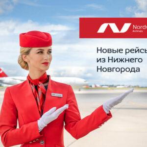 В летнем сезоне 2021 года Nordwind планирует развивать маршрутную сеть из Нижнего Новгорода