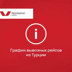 Расписание вывозных рейсов из Турции у авиакомпании Nordwind Airlines
