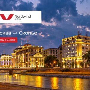 Авиакомпания Nordwind открывает прямые рейсы в Северную Македонию
