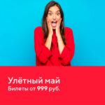 Улетный май! Билеты от 999 рублей на майские рейсы авиакомпании Red Wings