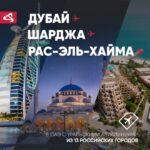 «Уральские авиалинии» открыли новые рейсы в Дубай и Шарджу!