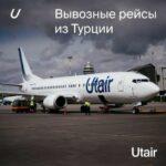 Utair планирует осуществлять вывозные чартерные рейсы из Стамбула в Грозный и Махачкалу