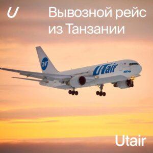 24 апреля авиакомпания Utair планирует единственный вывозной рейс из Танзании
