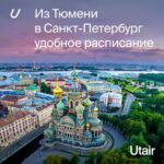 На майские праздники — новый рейс из Тюмени в Петербург!