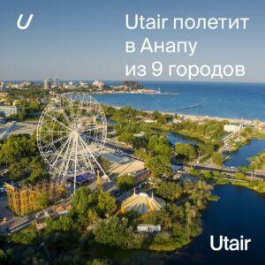 В весенне-летнем расписании Utair будет выполнять рейсы в Анапу из 9 городов