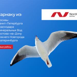 Открыта продажа билетов на прямые рейсы Nordwind на Кипр