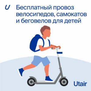 Utair делает бесплатным провоз детских самокатов, велосипедов и беговелов