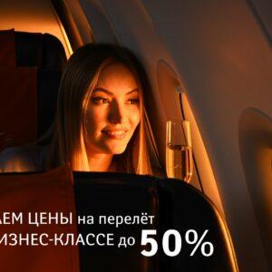 Аэрофлот объявил о снижении цен до 50% на перелет в бизнес-классе из регионов страны в Сочи, Анапу, Симферополь, Краснодар и Геленджик!