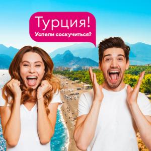 """Летим в Турцию с авиакомпанией """"Победа"""" с 1 июля!"""