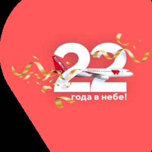 День рождения Red Wings – 22 года в небе!
