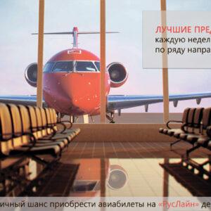 Лучшие предложения недели от авиакомпании Руслайн