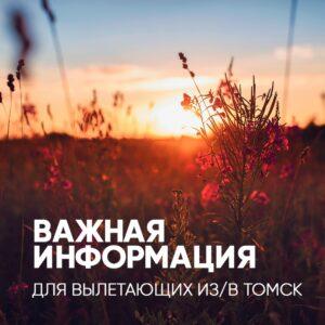 Изменение графика рейсов в аэропорту Томска