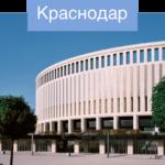 Utair дарит промокод на скидку 5% на авиабилеты в Краснодар