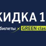 Скидка 15 € на билеты GREEN classic от авиакомпании airBaltic