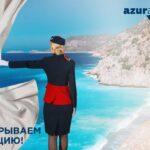 Авиакомпания AZUR air возобновляет полеты в Турцию