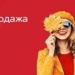 Распродажа на осень! Авиабилеты от 1199 рублей