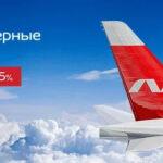 Nordwind Airlines: Скидки до 25% на рейсы с пересадкой