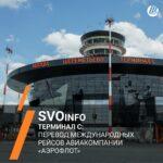 Аэрофлот переводит международные рейсы в новый Терминал С аэропорта Шереметьево