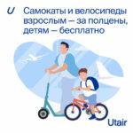 Utair снижает цену на провоз велосипедов и самокатов более чем в 2 раза