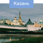 Utair дарит промокод на скидку 5% на авиабилеты в Казань
