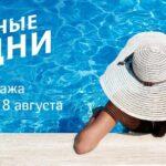 Масштабная акция на перелёты по России от авиакомпании Аэрофлот!