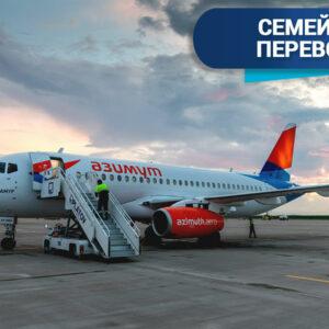 По семейному тарифу: авиакомпания Азимут открыла продажи авиабилетов в Казань и Калининград