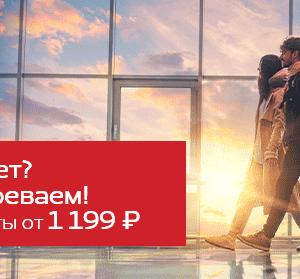 Авиабилеты по России от 1199 рублей!