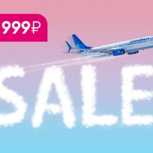 Распродажа авиабилетов от авиакомпании Победа