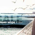 Распродажа авиабилетов от авиакомпании Уральские авиалинии